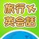 旅行英会話の人気アプリ